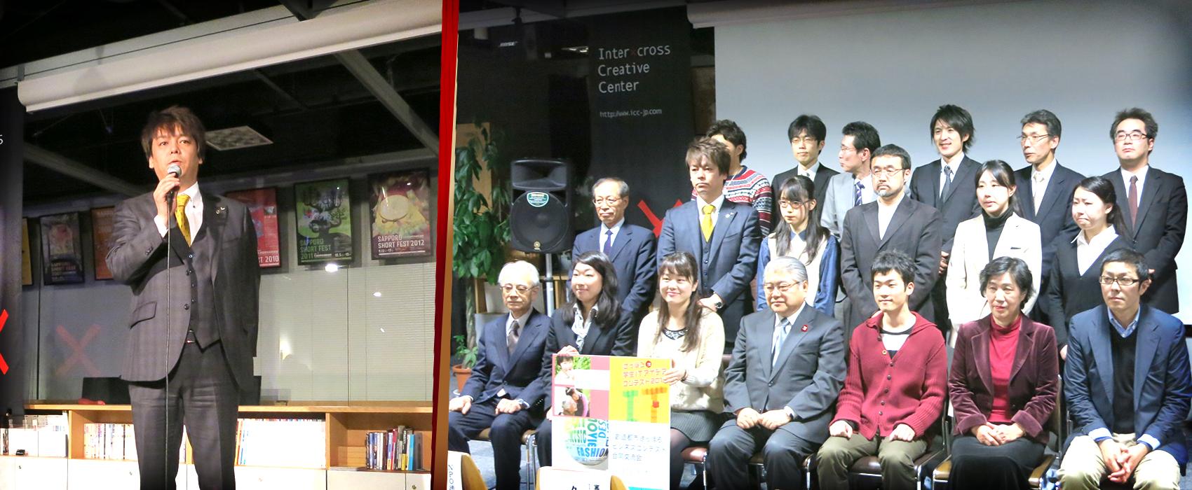 札幌市経済局主催健康サービス産業推進事業ビジネスコンテスト 優秀モデル賞